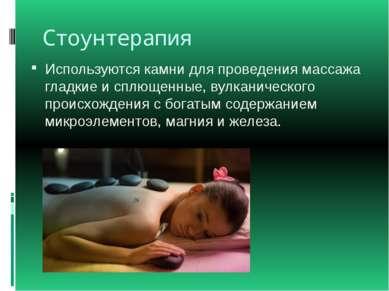 Стоунтерапия Используются камни для проведения массажа гладкие и сплющенные, ...