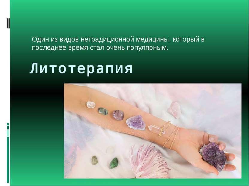 Литотерапия Один из видов нетрадиционной медицины, который в последнее время ...