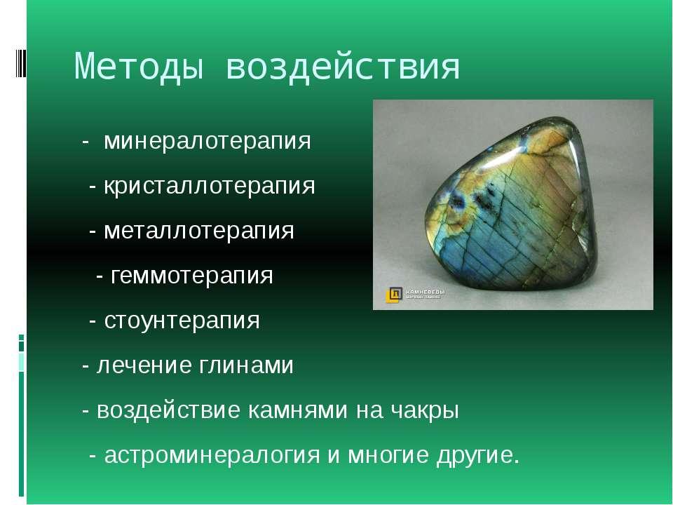 Методы воздействия - минералотерапия - кристаллотерапия - металлотерапия - г...