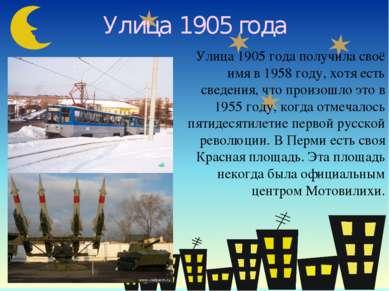 Улица 1905 года Улица 1905 года получила своё имя в 1958 году, хотя есть свед...