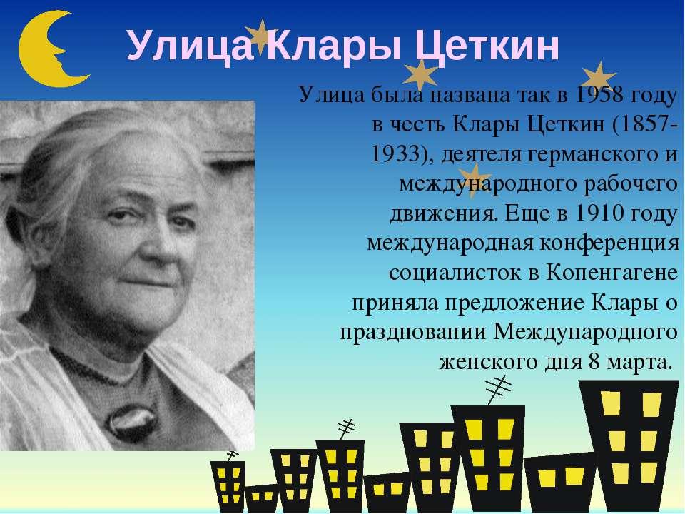 Улица Клары Цеткин Улица была названа так в 1958 году в честь Клары Цеткин (1...