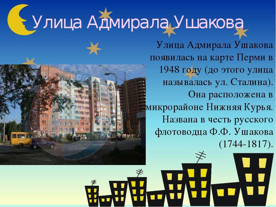 Улица Адмирала Ушакова Улица Адмирала Ушакова появилась на карте Перми в 1948...