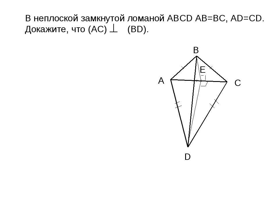 В неплоской замкнутой ломаной ABCD AB=BC, AD=CD. Докажите, что (АС) (BD). В А...