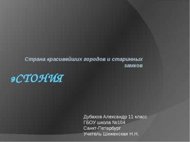 эСТОНИЯ Страна красивейших городов и старинных замков Дубаков Александр 11 кл...