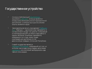 Государственное устройство Согласно действующейконституции, принятой в1992 ...
