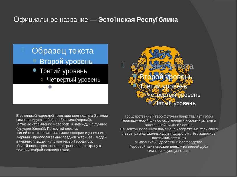 Официальное название—Эсто нская Респу блика В эстонцкой народной традиции ц...