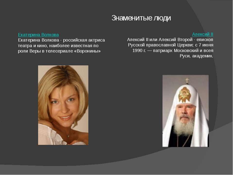 Знаменитые люди Екатерина Волкова Екатерина Волкова - российская актриса теат...