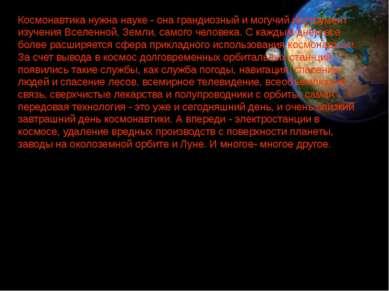 Космонавтика нужна науке - она грандиозный и могучий инструмент изучения Всел...