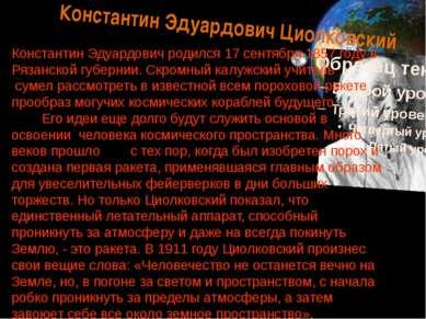 Константин Эдуардович Циолковский Константин Эдуардович родился 17 сентября 1...