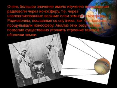 Очень большое значение имело изучение прохождения радиоволн через ионосферу, ...