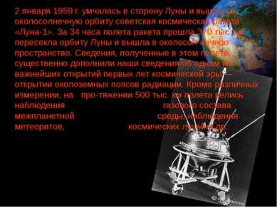 2 января 1959 г. умчалась в сторону Луны и вышла на околосолнечную орбиту сов...
