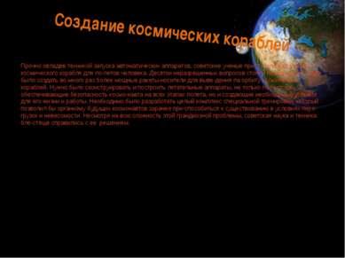 Создание космических кораблей Прочно овладев техникой запуска автоматических ...
