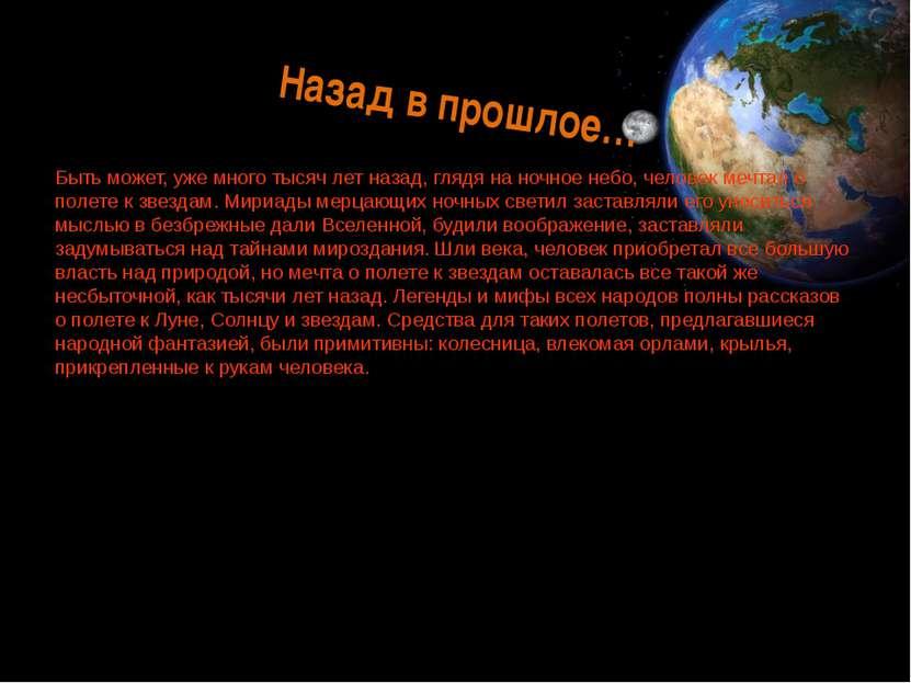 Быть может, уже много тысяч лет назад, глядя на ночное небо, человек мечтал о...
