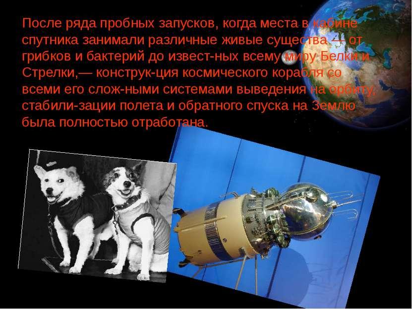 После ряда пробных запусков, когда места в кабине спутника занимали различные...
