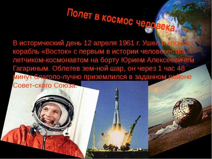 Полет в космос человека… В исторический день 12 апреля 1961 г. Ушел в космос ...