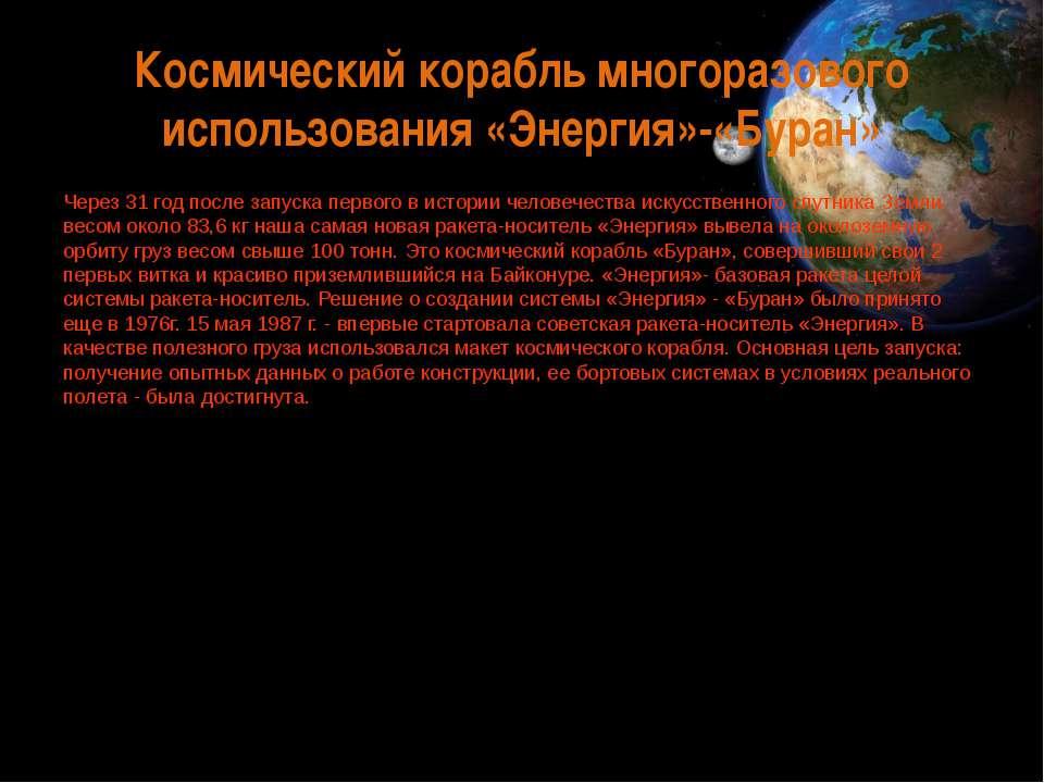 Космический корабль многоразового использования «Энергия»-«Буран» Через 31 го...