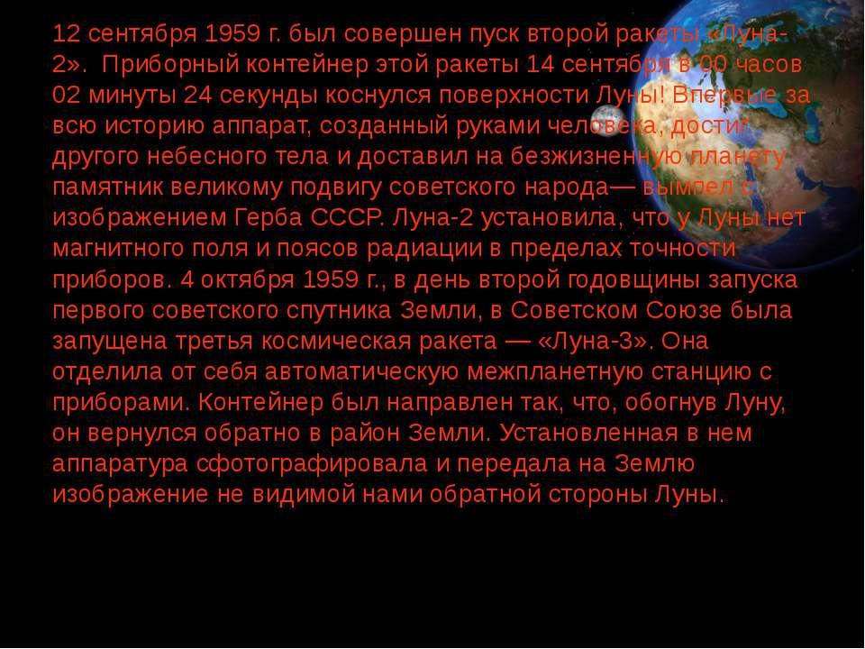 12 сентября 1959 г. был совершен пуск второй ракеты «Луна-2». Приборный конте...