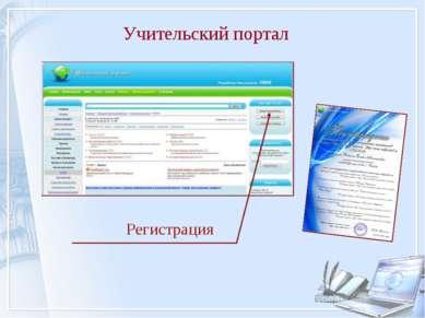 Учительский портал Регистрация