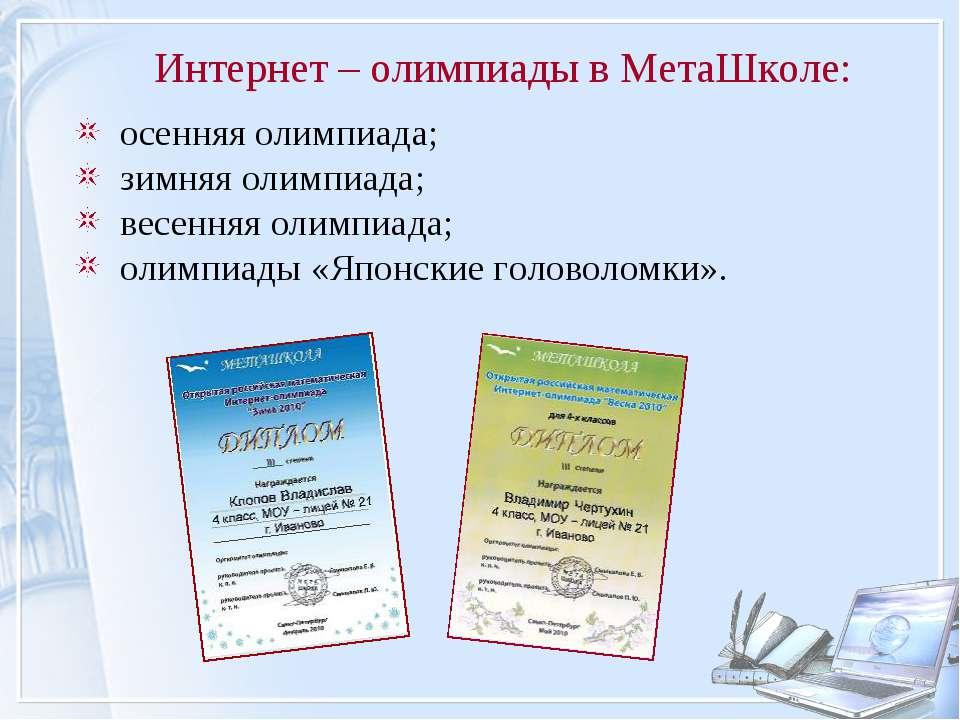 Интернет – олимпиады в МетаШколе: осенняя олимпиада; зимняя олимпиада; весенн...