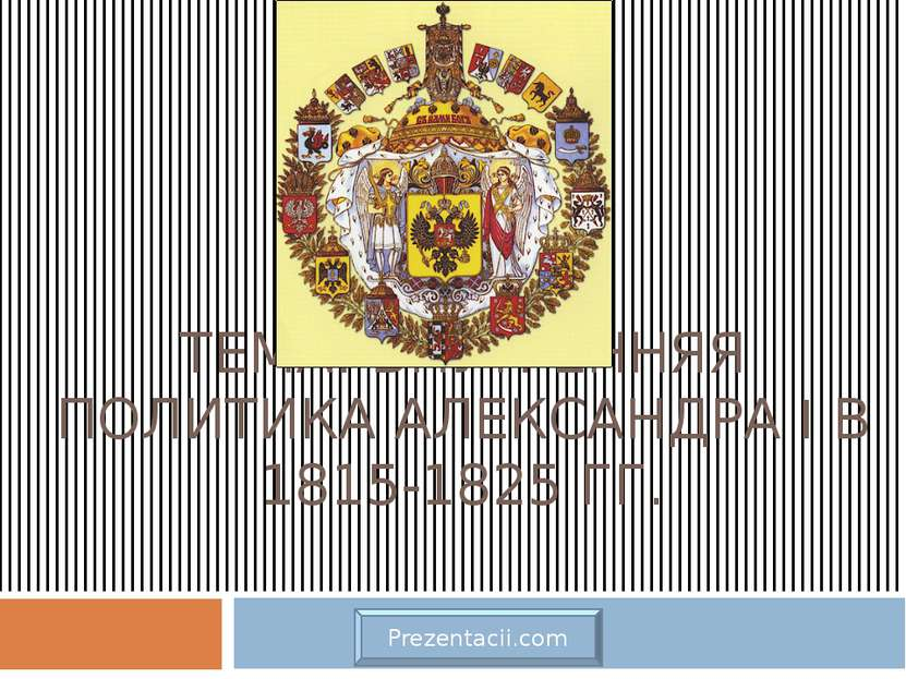 ТЕМА: ВНУТРЕННЯЯ ПОЛИТИКА АЛЕКСАНДРА I В 1815-1825 ГГ. Prezentacii.com
