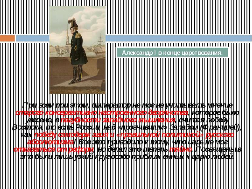При всем при этом, император не мог не учитывать мнение старого консервативно...