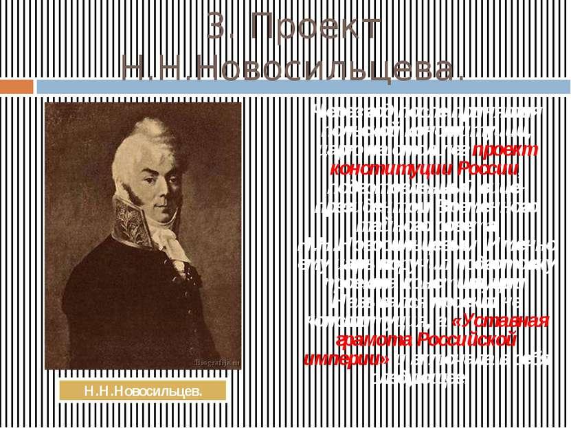 3. Проект Н.Н.Новосильцева. Через год после принятия польской конституции, ца...