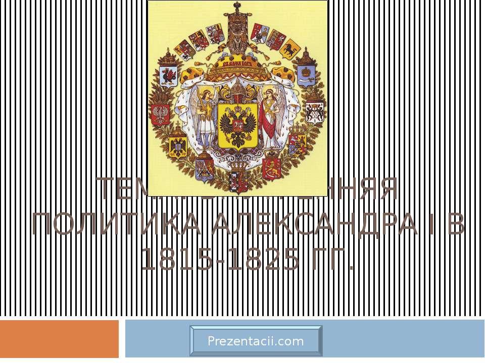 ТЕМА: ВНУТРЕННЯЯ ПОЛИТИКА АЛЕКСАНДРА I В 1815-1825 ГГ.
