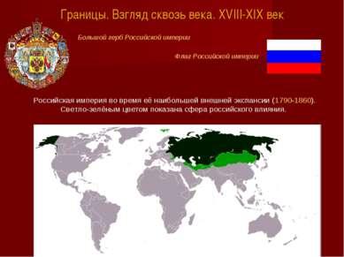 Российская империя во время её наибольшей внешней экспансии (1790-1860). Свет...