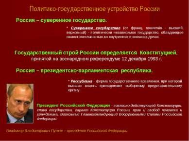 Политико-государственное устройство России * Суверенное государство (от франц...