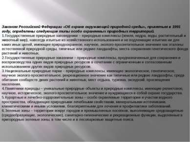 Законом Российской Федерации «Об охране окружающей природной среды», принятым...