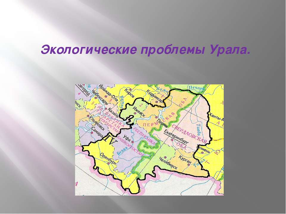Экологические проблемы Урала.