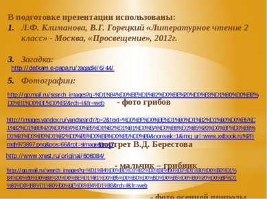 В подготовке презентации использованы: Л.Ф. Климанова, В.Г. Горецкий «Литерат...