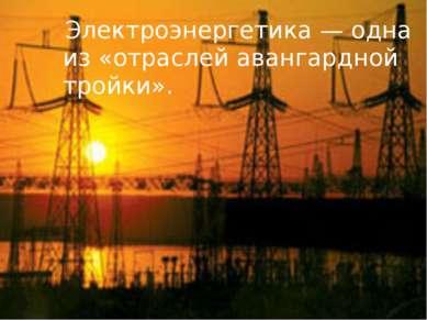 Электроэнергетика — одна из «отраслей авангардной тройки».