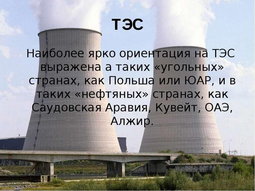 ТЭС Наиболее ярко ориентация на ТЭС выражена а таких «угольных» странах, как ...