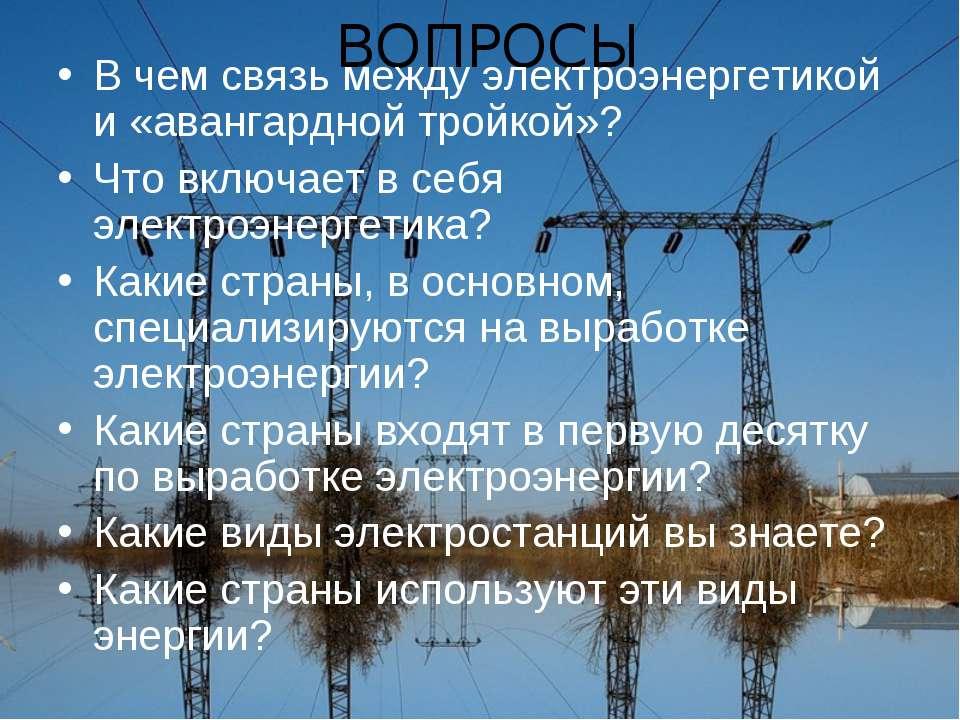 ВОПРОСЫ В чем связь между электроэнергетикой и «авангардной тройкой»? Что вкл...
