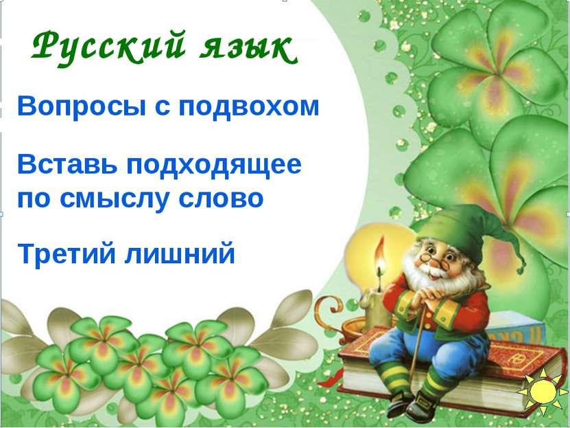 Русский язык Вопросы с подвохом Вставь подходящее по смыслу слово Третий лишний
