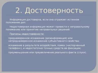 2. Достоверность Информация достоверна, если она отражает истинное положение ...