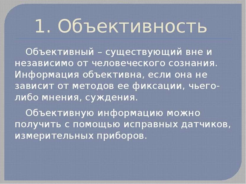 1. Объективность Объективный – существующий вне и независимо от человеческого...
