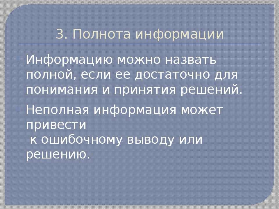3. Полнота информации Информацию можно назвать полной, если ее достаточно для...