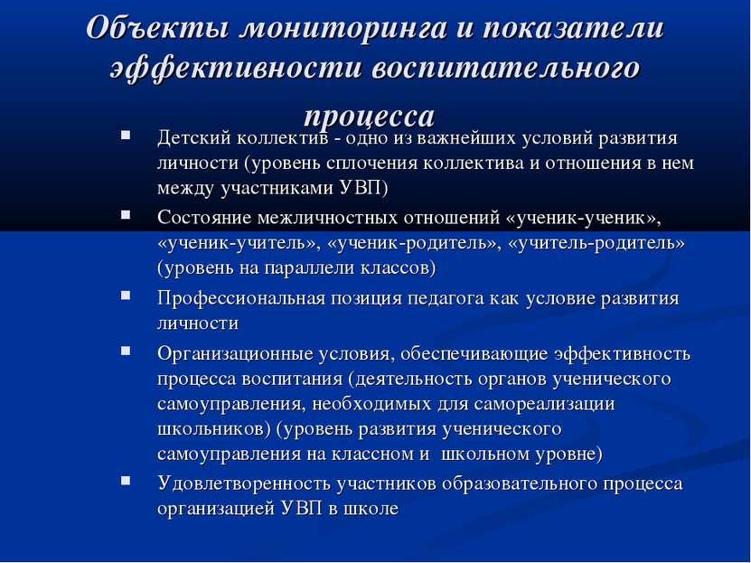 Объекты мониторинга и показатели эффективности воспитательного процесса Детск...