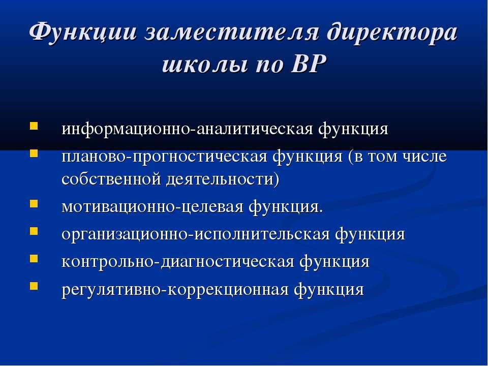 Функции заместителя директора школы по ВР информационно-аналитическая функция...