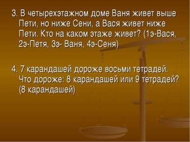 3. В четырехэтажном доме Ваня живет выше Пети, но ниже Сени, а Вася живет ниж...