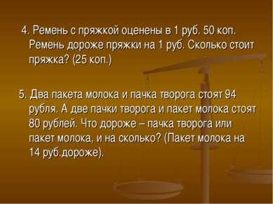 4. Ремень с пряжкой оценены в 1 руб. 50 коп. Ремень дороже пряжки на 1 руб. С...