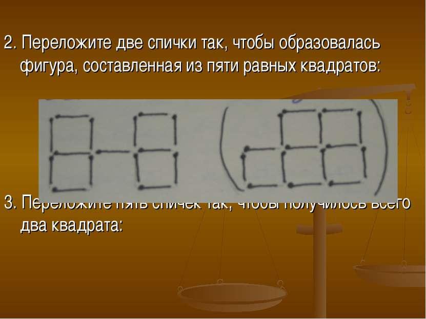 2. Переложите две спички так, чтобы образовалась фигура, составленная из пяти...