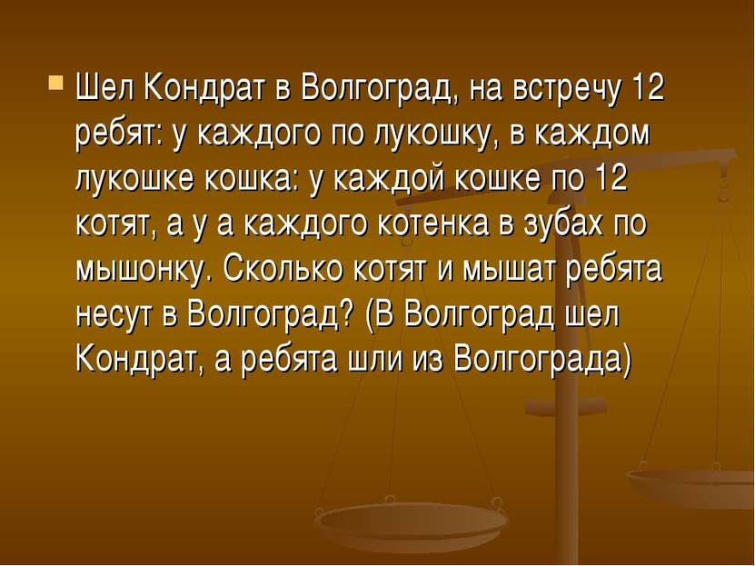 Шел Кондрат в Волгоград, на встречу 12 ребят: у каждого по лукошку, в каждом ...