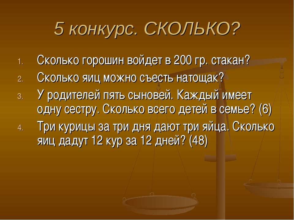 5 конкурс. СКОЛЬКО? Сколько горошин войдет в 200 гр. стакан? Сколько яиц можн...