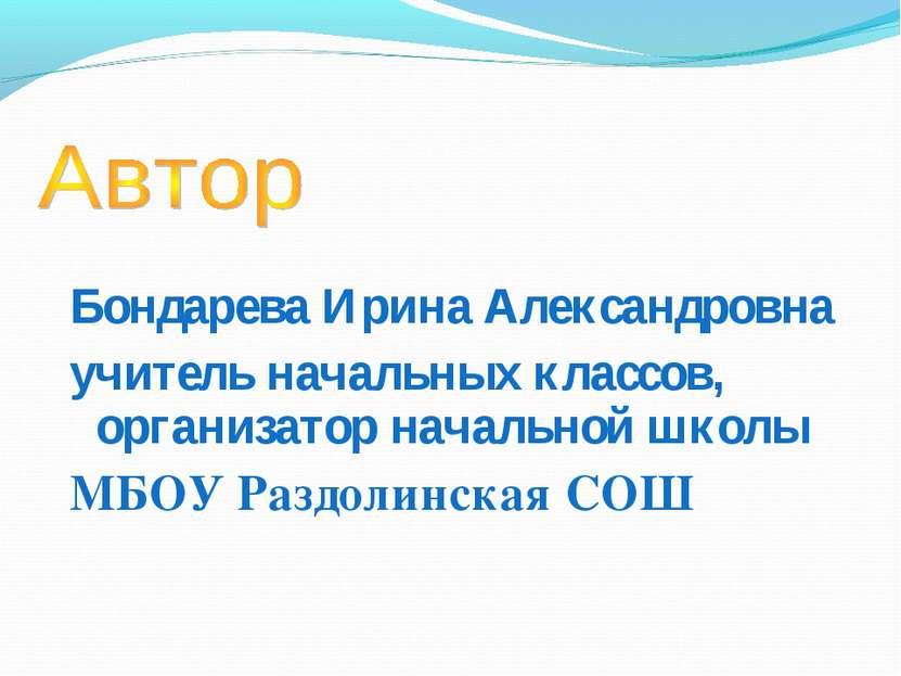 Бондарева Ирина Александровна учитель начальных классов, организатор начально...