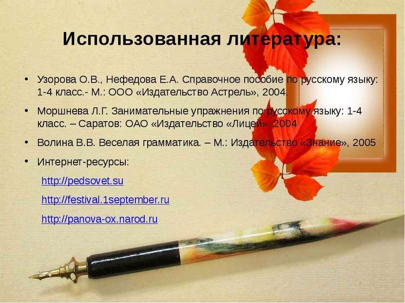 Использованная литература: Узорова О.В., Нефедова Е.А. Справочное пособие по ...