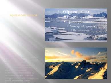 Арктические пустыни Зона арктических пустынь занимает почти всю Гренландию и ...
