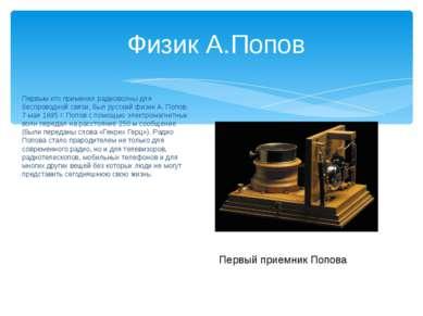 Первым кто применил радиоволны для беспроводной связи, был русский физик А. П...
